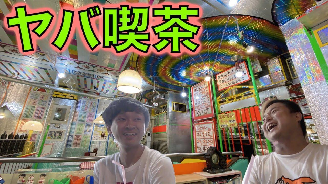 【浪漫】予測不可能!!!喫茶店クイズ!!!!!【激ゆる】