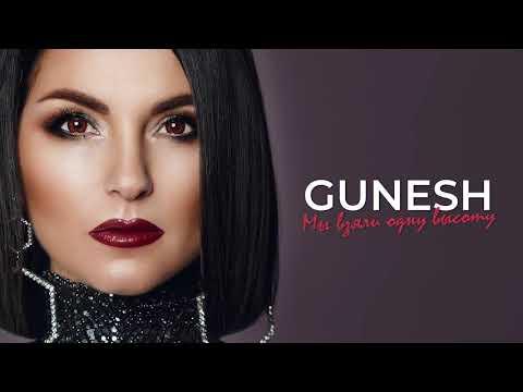 Gunesh - Мы взяли одну высоту (15 сентября 2018)