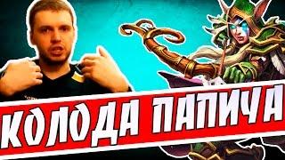 КОЛОДА ПАПИЧА НА ОХОТНИКА, 75 ВИН РЕЙТ