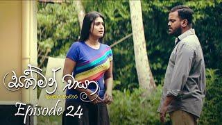 Sakman Chaya   Episode 24 - (2021-01-21)   ITN Thumbnail