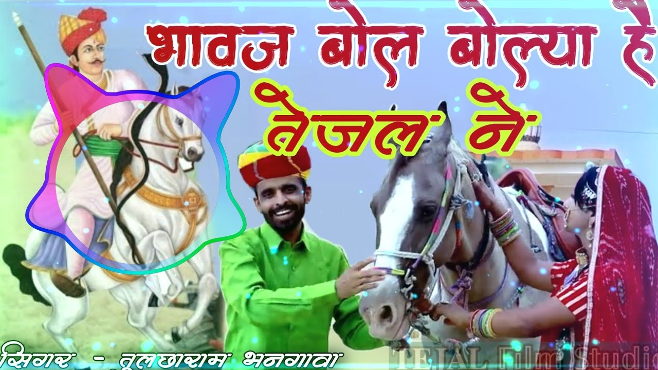 Download भावज बोल बोल्या है तेजल ने !! Bhavaj bol bolya Tejal ne Song !! DJ Song !! Tulcharam bhangawa