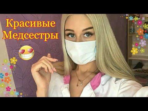 Красивые медсестры, красивые девушки из социальных сетей #4