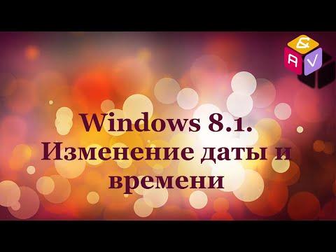 35. Windows 8.1.  Изменение даты и времени