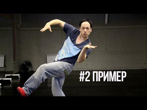 Уроки танцев  7 СПОСОБОВ ВЗОРВАТЬ МОЗГ ЗРИТЕЛЮ