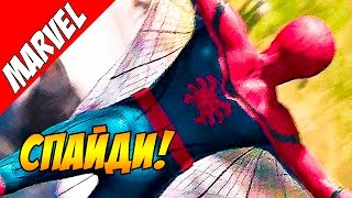 🕸 Человек-паук: Возвращение домой - обзор тизера / Spider-Man: Homecoming Trailer Teaser