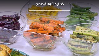 خضار مشرملة صحي| زينب مصطفى