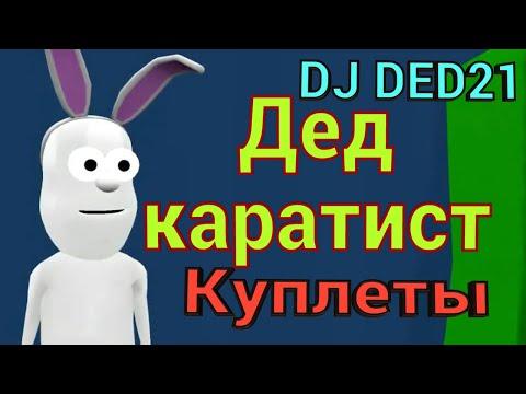 Куплеты анимация от DJ DED21