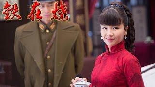 刘涛大作《铁在烧》抗日谍战爱情剧 刘涛王雷齐奎--第1集