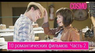 Cosmo TV: 10 романтических фильмов, основанных на реальных событиях. Часть 2