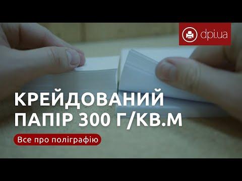 Мелованная бумага 300 грамм для полиграфии