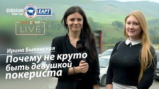 EAPT ALTAI: Ирина Быковская - почему не круто быть девушкой покериста