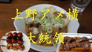 上野アメ横「もつ焼 大統領」の煮込みともつ焼き Daitouryou the Japanese bar of Ameyoko Street【Just Eating】【飯動画】 thumbnail