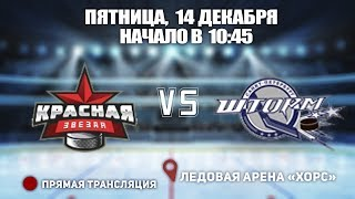 Кубок Ладоги 2010.Красная Звезда 10 - Шторм 10, начало в 10-45