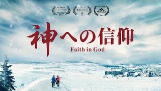 キリスト教映画 「神への信仰」神への信仰の奥義を明かす 予告編 日本語吹き替え2018