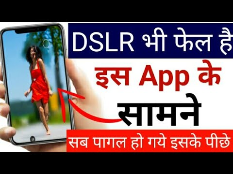 How To Make DSLR Photo Any Android Phone | Blur Photo Editing App | Technical Help