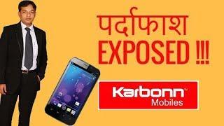 Karbonn Mobile Exposed कार्बन मोबाइल का पर्दाफाश