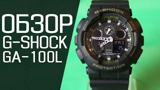 G-SHOCK GA-100L-1A | Обзор (на русском) | Купить со скидкой