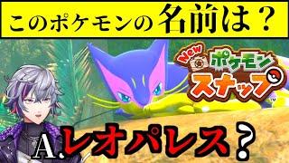 【New ポケモンスナップ】ミリしらスナップ #2【にじさんじ】