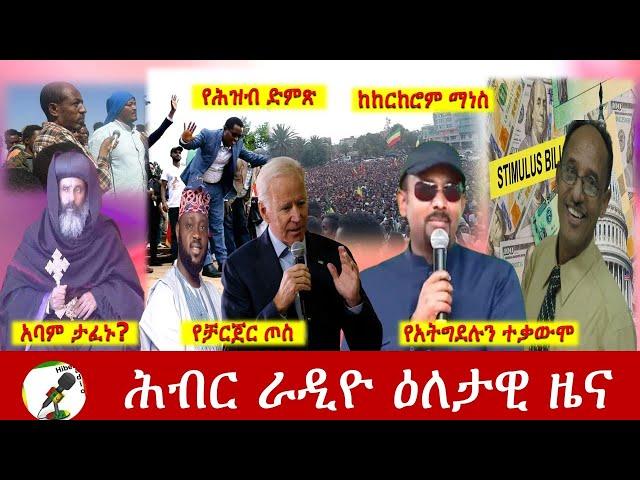 Hiber Radio Daily Ethiopia News May 23, 2021| ሕብር ራዲዮ ዕለታዊ ዜና  | Ethiopia