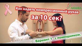 как правильно надевать компрессионный рукав