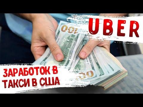 Реальный заработок в такси в США / что ждать и какое такси выбрать
