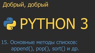 15 Основные методы списков Python для начинающих
