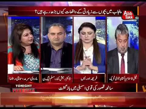 Tonight With Fereeha – 12 January 2018 - Abb takk