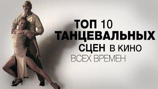 ТОП-10 Танцевальных сцен в кино