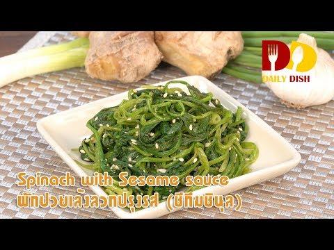 Spinach with Sesame sauce   Thai Food   ผักปวยเล้งลวกปรุงรส (ชีกึมชินุล) - วันที่ 19 Aug 2019