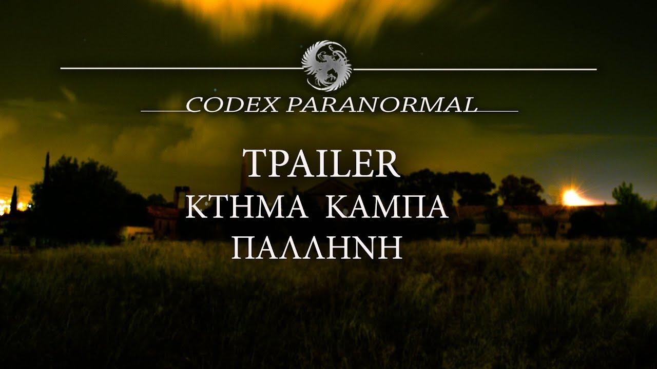 Αποτέλεσμα εικόνας για ΚΤΗΜΑ ΚΑΜΠΑ/ CAMBAS WINERY/ Paranormal Documentary