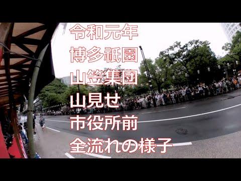 令和元年 博多祇園山笠集団山見せ 市役所前、全流れの様子です