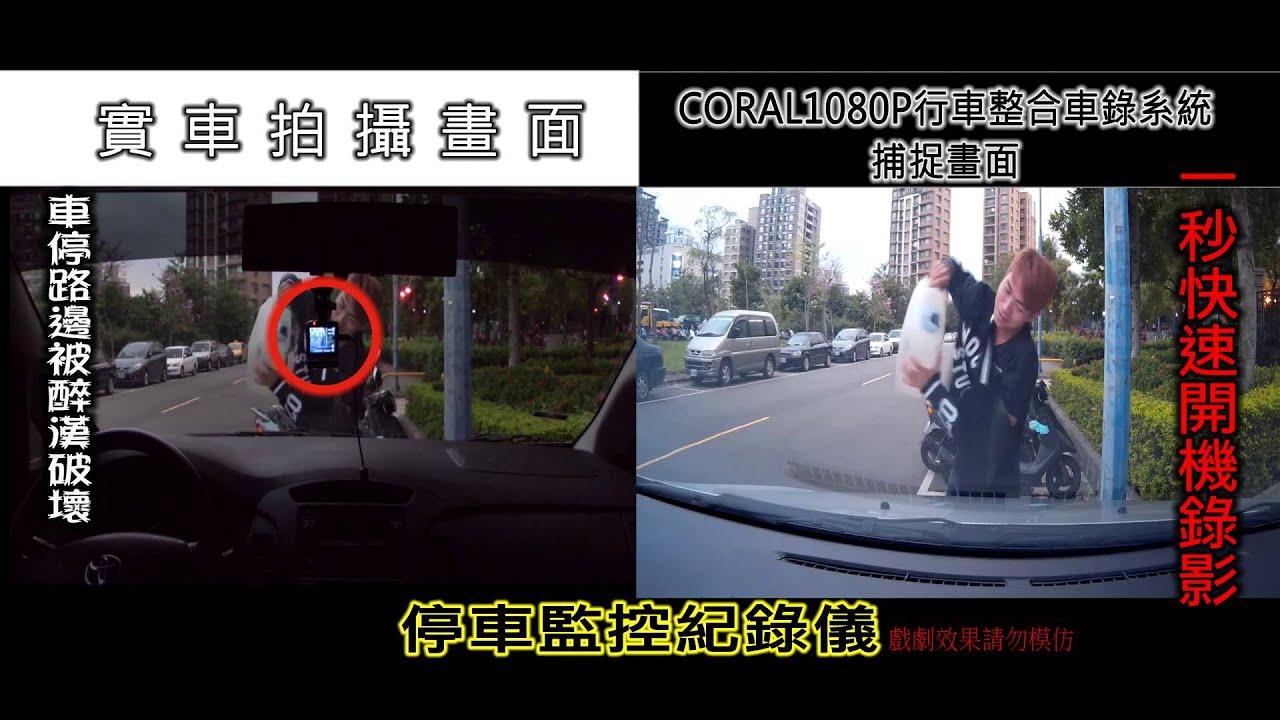 CORAL G2 停車監控記錄系統 - YouTube