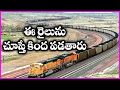 Unknown Facts About Most Largest Train In The World | Latest Telugu Video 2017