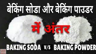 बेकिंग सोडा और बेकिंग पाउडर में अंतर जान चोक जाएंगे Diffrence  between Baking Soda and Baking Powder