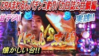 CRA釣りバカ日誌2甘鯛編! パチンコ!CRフィーバー涼宮ハルヒの憂鬱!...