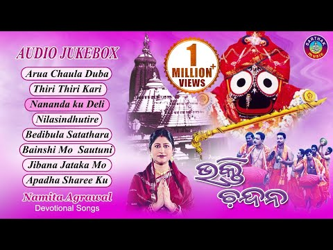 BHAKTI CHANDAN Odia Jagannath Bhajans Full Audio Songs Juke Box | Namita Agrawal | Sarthak Music