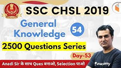 6:30 PM - SSC CHSL 2019 | GK by Anadi Sir | 2500 Questions Series (Day#53)