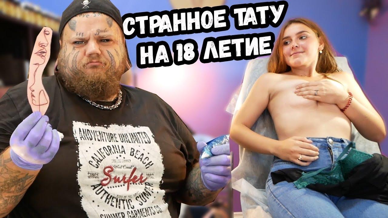 ТАТУ МОЛОДОЙ ПОЛИЦЕЙСКОЙ | татуировка НА 18 ЛЕТ