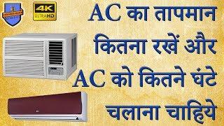 AC का तापमान कितना रखें अाैर AC को कितने घंटे चलाना चाहिये // At what temperature AC should be kept