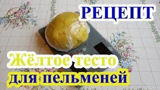 Жёлтое тесто для пельменей на куркуме