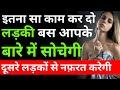 Ladki sabko bhulkar aapke pichhe pad jayegi 3 TIPS -How to attract any girl, Impress karne ke tarike