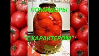 """Маринованные ПОМИДОРЫ """" С ХАРАКТЕРОМ"""",ОСТРЕНЬКИЕ!"""