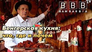 Венгерская кухня: Где попробовать, по какой цене и что привезти с собой