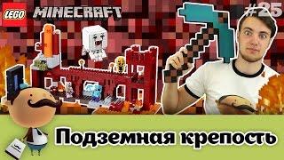 lEGO MINECRAFT 21122 Подземная Крепость - первый обзор на русском