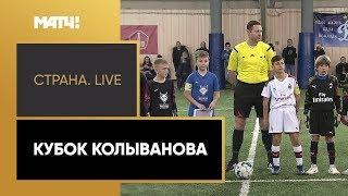 «Страна. Live». Кубок Колыванова. Специальный репортаж