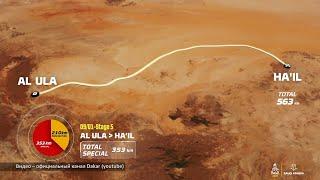 #Дакар 2020. 5 этап (09.01.2020)