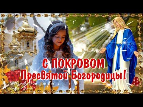 🙏 С Покровом Пресвятой Богородицы! 🙏 Красивое поздравление с праздником Покрова! 🙏