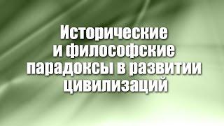 Развитие цивилизаций. Урок 3. История раннеславянского мира