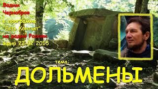 Вадим Чернобров. Дольмены (2015)
