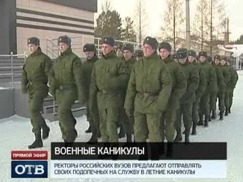 На каникулы студентов отправят на службу в армию